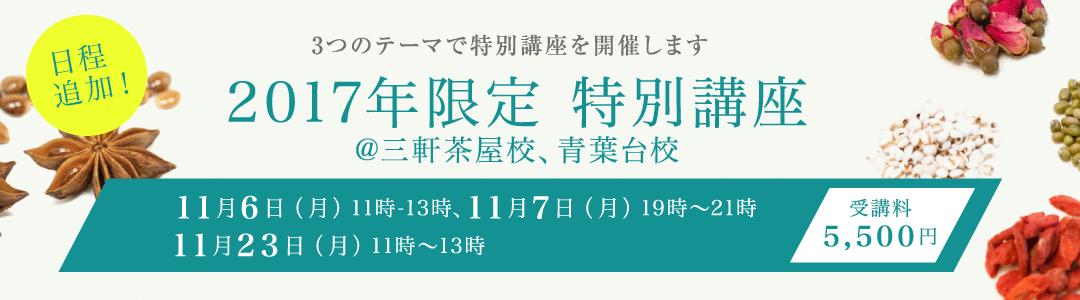 2017年限定 特別講座