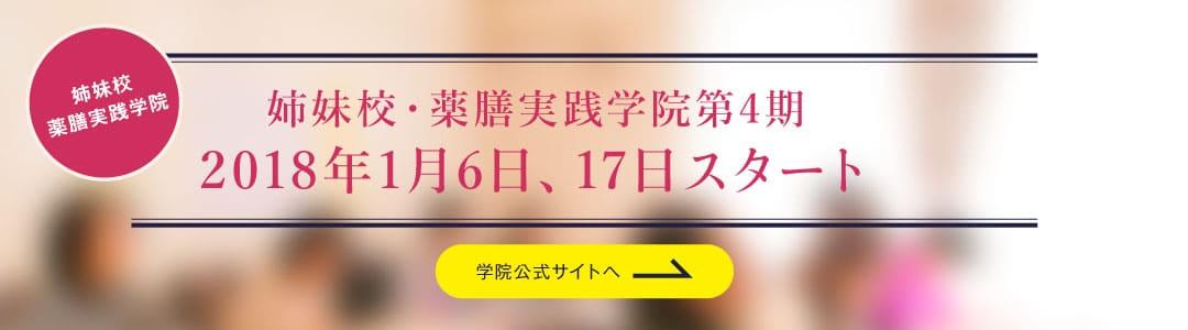 日本薬膳師コース