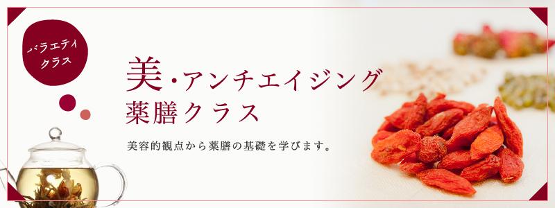 美・アンチエイジング薬膳クラス