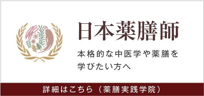 日本薬膳師
