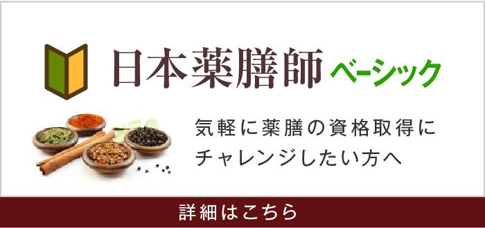 日本薬膳師ベーシック